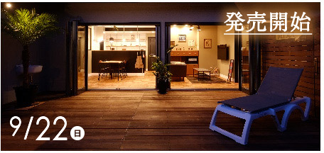 天保山モデルハウス